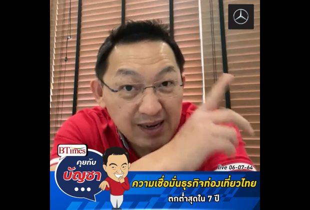คุยกับบัญชา Live: ช็อคความเชื่อมั่นเจ้าของธุรกิจท่องเที่ยวไทย ดิ่งทรุดในรอบ 7 ปี