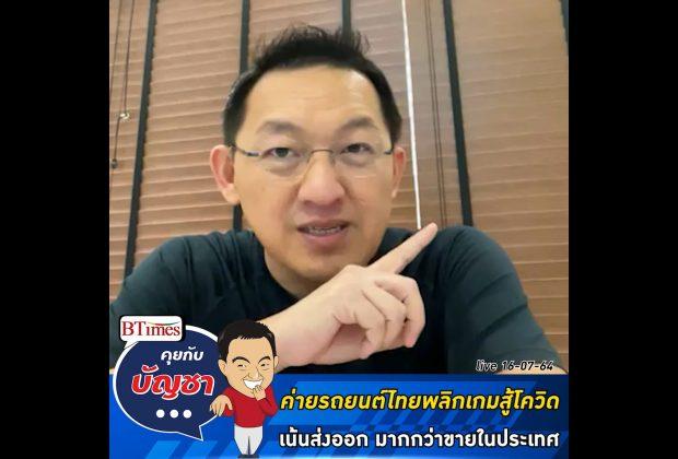 คุยกับบัญชา Live: ค่ายรถยนต์ในไทย ปรับสัดส่วนเน้นส่งออกมากกว่าขายในไทย