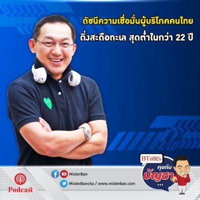คุยกับบัญชา EP.480: เจาะสัญญาณความเชื่อมั่นผู้บริโภคคนไทย ตกต่ำที่สุดเป็นประวัติการณ์