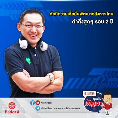 คุยกับบัญชา EP.484: ความเชื่อมั่นนักพัฒนาอสังหาฯไทย หดหายหนักในรอบ 2 ปี