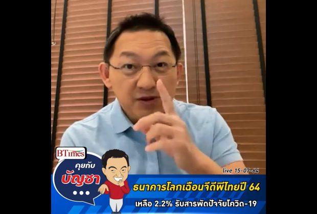 คุยกับบัญชา Live: ธนาคารโลกหั่นจีดีพีไทยปี 64 กว่า 1% เหลือ 2.2%