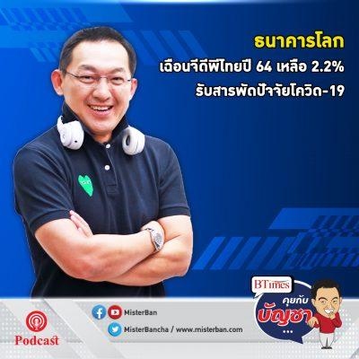 คุยกับบัญชา EP.488: ธนาคารโลกหั่นจีดีพีไทยปี 64 กว่า 1% เหลือ 2.2%