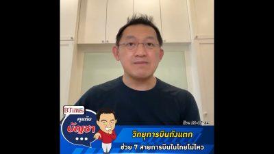 คุยกับบัญชา Live: สภาพคล่องวิทยุการบินช็อต หมดปัญญาช่วย 7 สายการบินในไทย