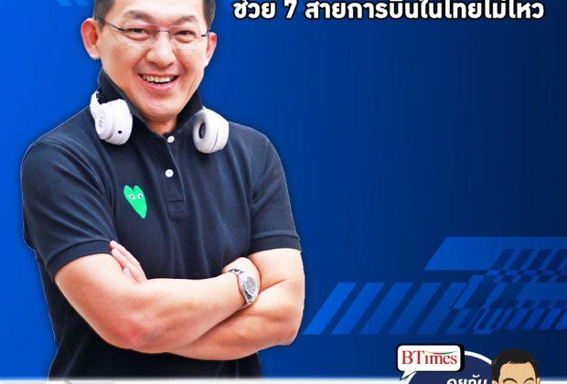 คุยกับบัญชา EP.496: สภาพคล่องวิทยุการบินช็อต หมดปัญญาช่วย 7 สายการบินในไทย