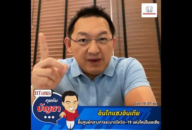 คุยกับบัญชา Live: อินโดนีเซียขึ้นศูนย์กลางการระบาดโควิด-19 ในเอเชีย