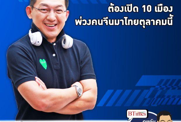 คุยกับบัญชา EP.415: ต่างชาติเที่ยวไทยมีหวังแตะ 3 ล้าน เปิด 10 เมืองหลัก พ่วงจีนบุกไทย
