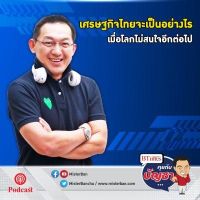 คุยกับบัญชา EP.473: KKP Research ย้ำไทยเจอจุดเปลี่ยน โควิด-19 กระทบหนักถึงโครงสร้างเศรษฐกิจ