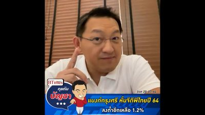 คุยกับบัญชา Live: ธนาคารกรุงศรีลดเป้าจีดีพีไทยปี 64 ต่ำต่อเนื่อง เหลือ 1.2%