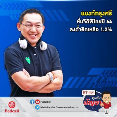 คุยกับบัญชา EP.495: ธนาคารกรุงศรีลดเป้าจีดีพีไทยปี 64 ต่ำต่อเนื่อง เหลือ 1.2%