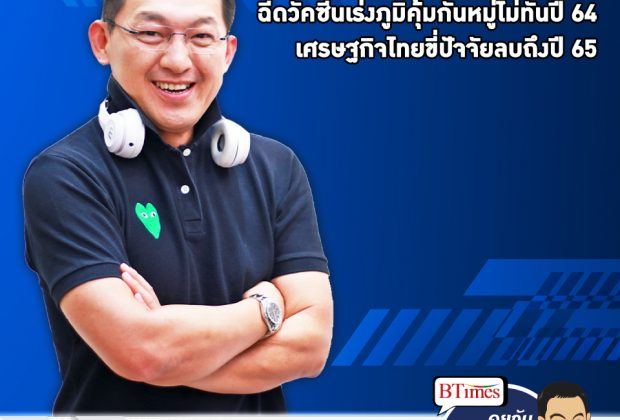 คุยกับบัญชา EP.474: แบงก์ชาติชี้เศรษฐกิจไทยปีนี้ และปีหน้าเต็มไปด้วยปัจจัยเสี่ยง