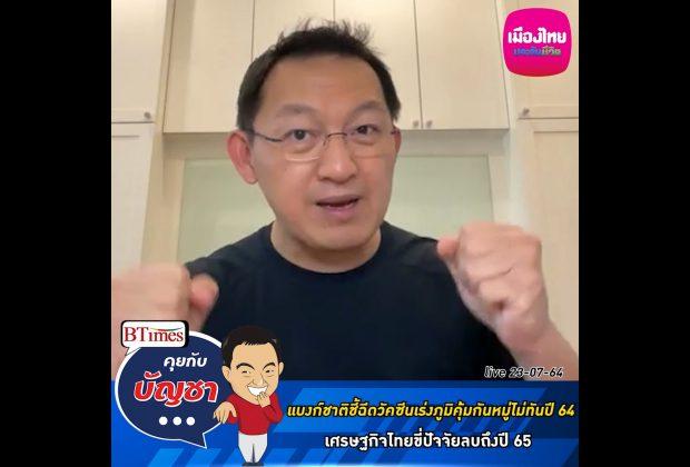 คุยกับบัญชา Live: แบงก์ชาติชี้เศรษฐกิจไทยปีนี้ และปีหน้าเต็มไปด้วยปัจจัยเสี่ยง
