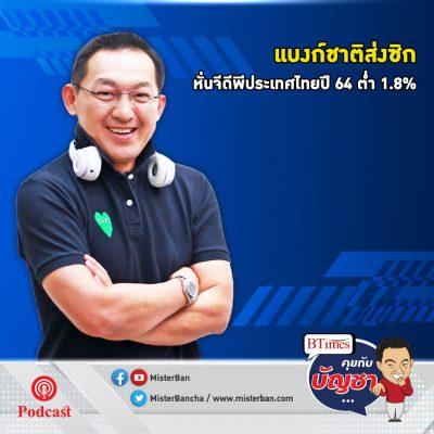 คุยกับบัญชา EP.485: โควิด-19 กดดันแบงก์ชาติเตรียมลดจีดีพีไทยต่ำกว่า 1.8%