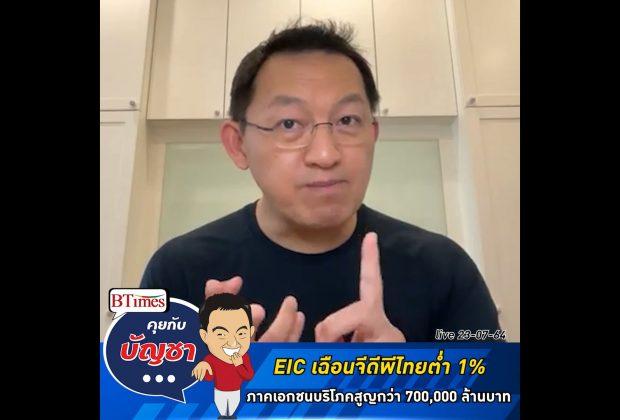 คุยกับบัญชา Live: EIC ชี้โควิดฉุดเศรษฐกิจไทยปี 64 โตต่ำ 1% ต่างชาติ-เอกชนบริโภคทรุดตกต่ำ