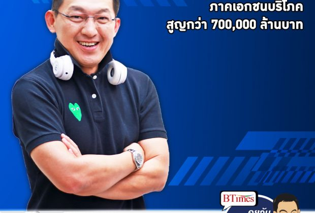 คุยกับบัญชา EP.497: EIC ชี้โควิดฉุดเศรษฐกิจไทยปี 64 โตต่ำ 1% ต่างชาติ-เอกชนบริโภคทรุดตกต่ำ