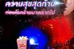 ความสุขสุดท้าย ของคนไทยก่อนเจอพิษโควิด-19 ระบาด...