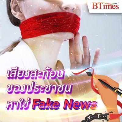 เสียงสะท้อนที่เกิดขึ้นในช่วงการระบาดของโรคโควิด-19 ที่ถูกเผยแพร่โดยประชาชน เป็นเพียงข้อเท็จจริง ไม่ใช่ Fake News