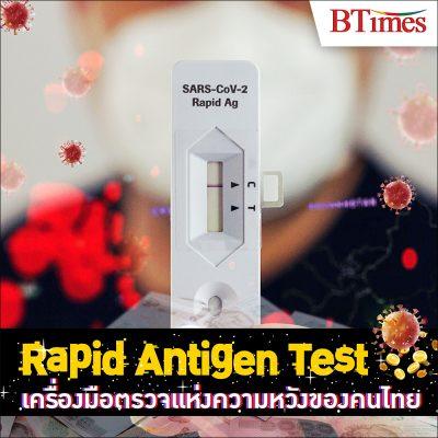 วิกฤตโควิด-19 เตียงล้น ประชาชนต้อง Home Isolation จุดตรวจเชื้อกลับอันตราย จนต้องรอพึ่งชุดตรวจ Rapid Antigen Test อย่างมีความหวัง