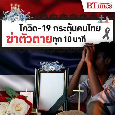 สุดสลดใจ เมื่อคนไทยพยายาม ฆ่าตัวตาย ทุกๆ 10 นาที…