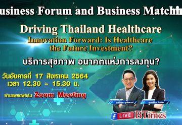 Promo TCELS Business Forum & Business Matching 2021 บริการสุขภาพอนาคตแห่งการลงทุน
