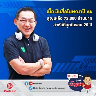 คุยกับบัญชา EP.506: โรคระบาดเล่นงานวงการโฆษณาไทยสาหัสที่สุดในรอบ 20 ปี