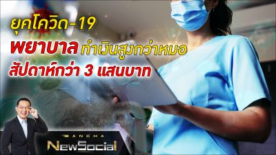 Bancha NewSocial Exclusive EP50: ยุคโควิด-19 พยาบาลทำเงินสูงกว่าหมอ สัปดาห์กว่า 3 แสนบาท