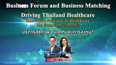 TCELS Business Forum & Business Matching 2021 บริการสุขภาพอนาคตแห่งการลงทุน