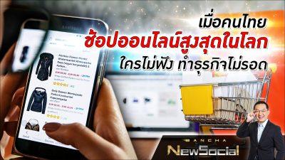 Bancha NewSocial Exclusive EP.52: เมื่อคนไทยช้อปออนไลน์สูงสุดในโลก ใครไม่ฟัง ทำธุรกิจไม่รอด
