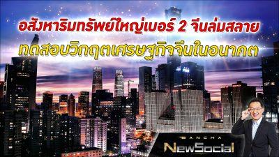 Bancha NewSocial Exclusive EP.53: อสังหาริมทรัพย์ใหญ่เบอร์ 2 จีนล่มสลายทดสอบวิกฤตเศรษฐกิจจีนในอนาคต