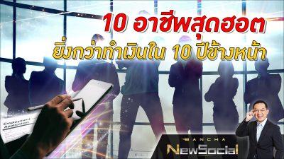 Bancha NewSocial Exclusive EP.54: 10 อาชีพสุดฮอต ยิ่งกว่าทำเงินใน 10 ปีข้างหน้า