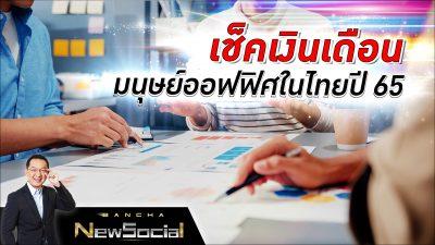 Bancha NewSocial Exclusive EP.55: เช็คเงินเดือนมนุษย์ออฟฟิศในไทยปี 65