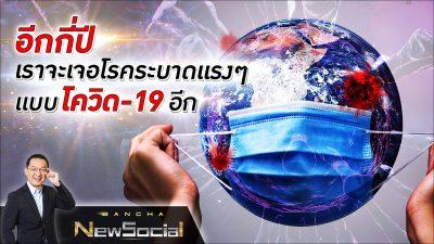 Bancha NewSocial Exclusive EP.51: อีกกี่ปี เราจะเจอโรคระบาดแรงๆ แบบโควิด-19 อีก