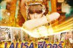 LALISA สุดปัง เผยความเป็นไทยใส่ MV ฟื้นเศรษฐกิจ สำเพ็ง-พาหุรัด ให้ไม่เหงาอีกต่อไป