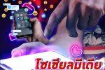 สื่อ โซเชียลมีเดีย คือตัวช่วยใหม่ในการขับเคลื่อนสังคมไทยจริงหรือ ?