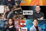 ครบรสข่าว กับ PLAY NEWS