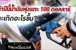 Bancha NewSocial Exclusive EP.56: น้ำมันปีนี้ยังแพงไม่สุด ถ้าแตะ 100 ดอลลาร์ เกิดอะไรขึ้น