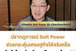 Promo Bancha NewSocial Exclusive EP.57: ถ้าไทยสร้าง Soft Power เป็น ชีวิตคนไทยจะปังกว่านี้