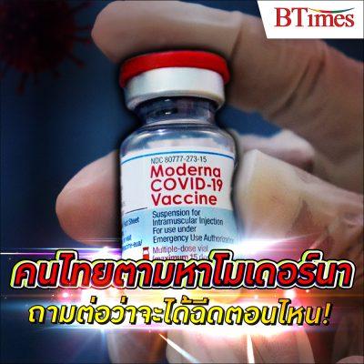 เลื่อนอีกแล้ว! วัคซีน โมเดอร์นา ดูท่าจะเลื่อนไม่หยุด ถึงขั้นทำคนรอเกิดท้อใจ!