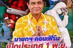 นับถอยหลัง 2 สัปดาห์ นายกฯ ลั่นเตรียม เปิดประเทศ รับนักท่องเที่ยวเข้าไทยไม่ต้องกักตัว เริ่ม 1 พ.ย. นี้